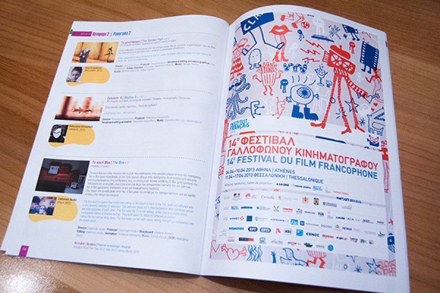 Be there! animation festival 2013