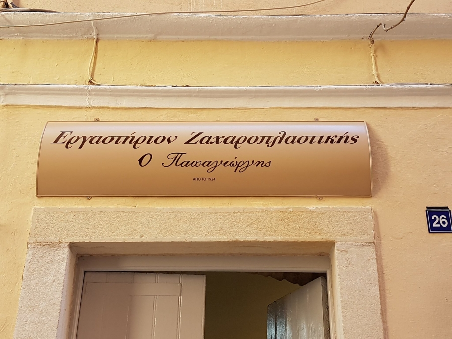 Papagiorgis Pâtisserie