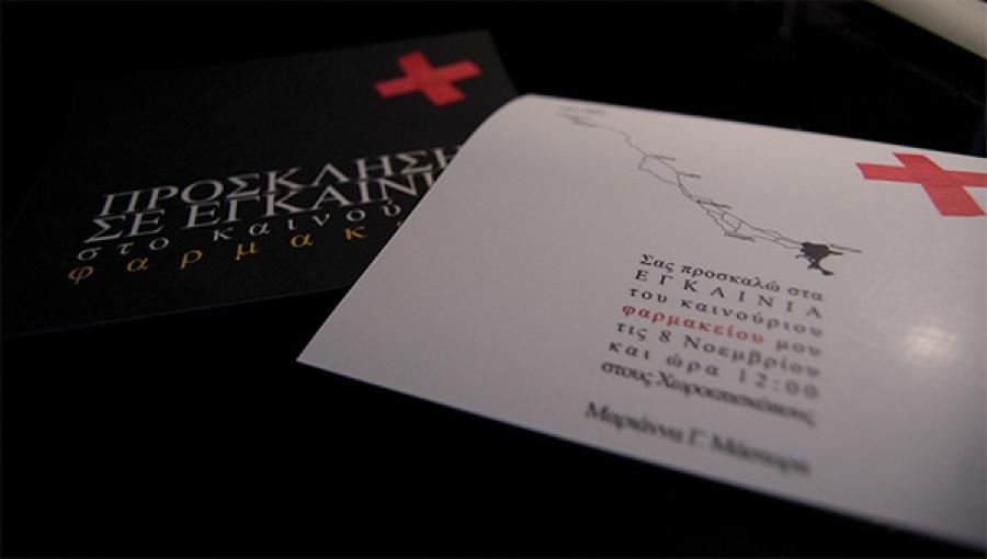 Pharmacy opening invitation